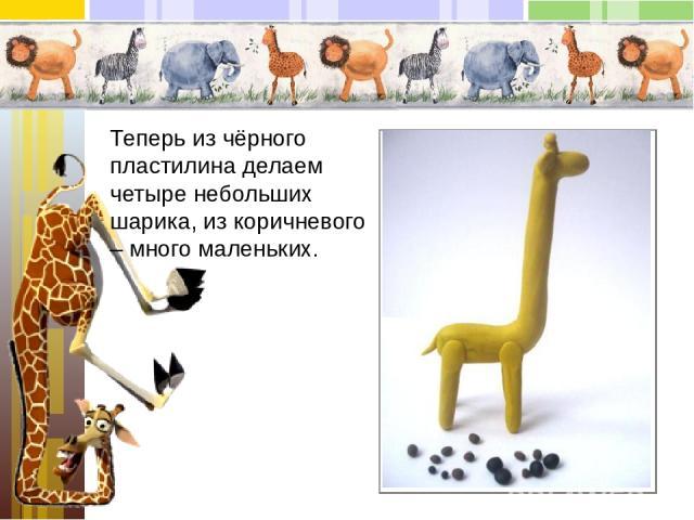 Чёрные шарики сплющи-ваем и «надеваем» на ножки. Это копыта. Коричневые тоже сплю-щиваем и прилепляем по всему телу нашего жирафа. Делаем чёрные глазки.