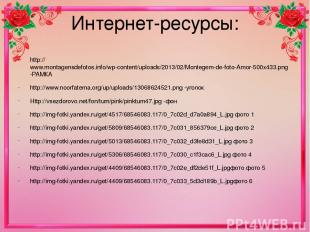 Интернет-ресурсы: http://www.montagensdefotos.info/wp-content/uploads/2013/02/Mo