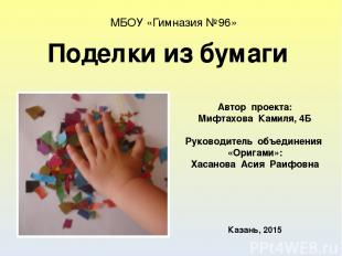Поделки из бумаги Автор проекта: Мифтахова Камиля, 4Б Руководитель объединения «