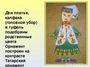 Для платья, калфака (головной убор) и туфель подобраны родственные цвета Орнамен