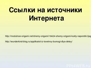 http://modulnoe-origami.net/shemy-origami/18424-shemy-origami-kukly-naperstki-lj