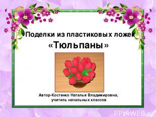 «Тюльпаны» Автор-Костенко Наталья Владимировна, учитель начальных классов Поделк