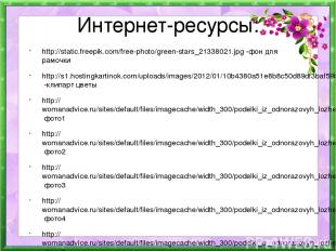 Интернет-ресурсы: http://static.freepik.com/free-photo/green-stars_21338021.jpg