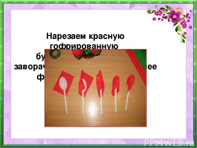 Нарезаем красную гофрированную бумагу на квадратики и заворачиваем в них ложки. Далее фиксируем клеем ПВА.