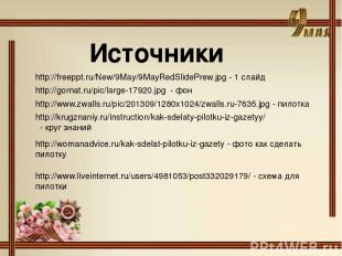 http://gornat.ru/pic/large-17920.jpg - фон Источники http://freeppt.ru/New/9May/