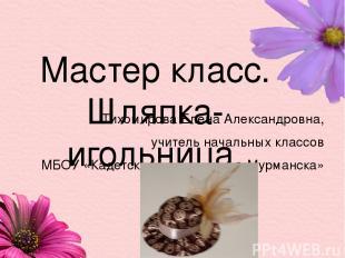 Мастер класс. Шляпка-игольница. Тихомирова Елена Александровна, учитель начальны