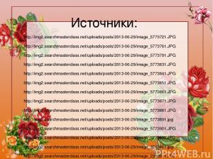Источники: http://img2.searchmasterclass.net/uploads/posts/2013-06-29/image_5773