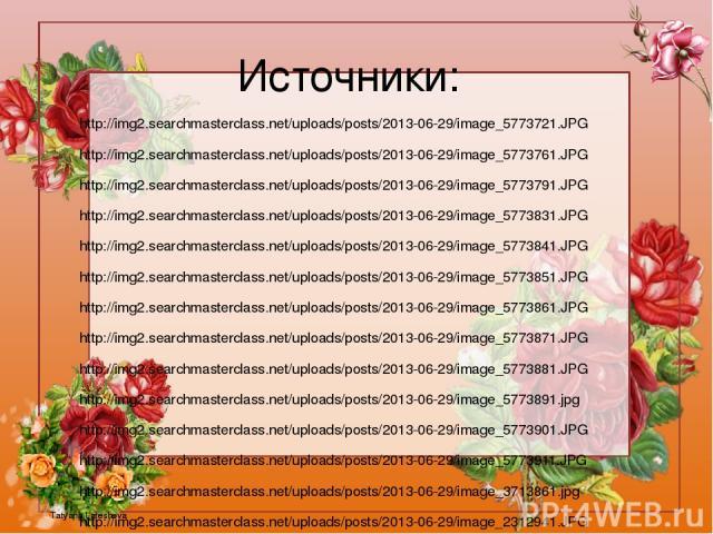 Источники: http://img2.searchmasterclass.net/uploads/posts/2013-06-29/image_5773721.JPG http://img2.searchmasterclass.net/uploads/posts/2013-06-29/image_5773761.JPG http://img2.searchmasterclass.net/uploads/posts/2013-06-29/image_5773791.JPG http://…