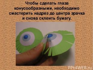 Чтобы сделать глаза конусообразными, необходимо смастерить надрез до центра зрач