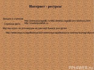 http://www.prozagadki.ru/980-detskie-zagadki-pro-strekozu.html Интернет - ресур