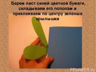 Берем лист синей цветной бумаги, складываем его пополам и приклеиваем по центру
