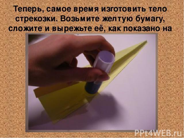 Теперь, самое время изготовить тело стрекозки. Возьмите желтую бумагу, сложите и вырежьте её, как показано на фото.