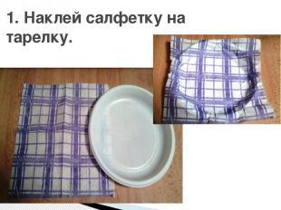 1. Наклей салфетку на тарелку.