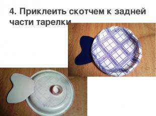 4. Приклеить скотчем к задней части тарелки.