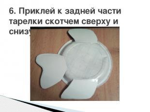 6. Приклей к задней части тарелки скотчем сверху и снизу.