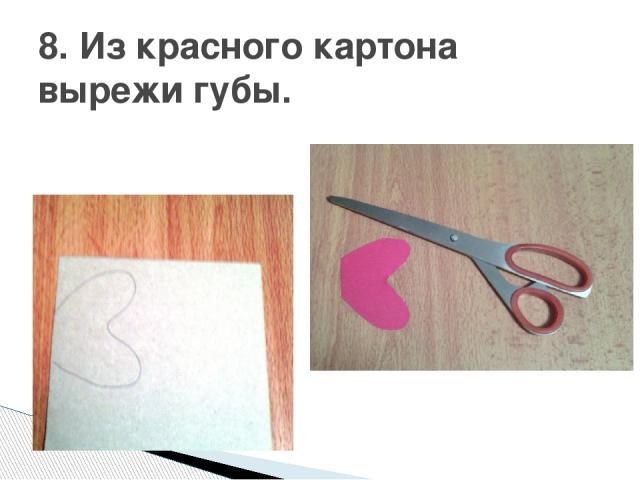 8. Из красного картона вырежи губы.
