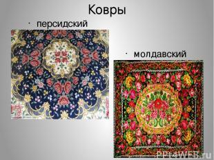 Ковры персидский молдавский