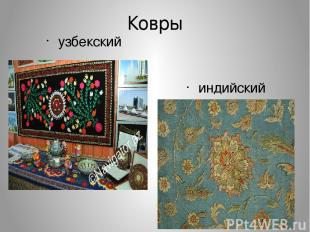 Ковры узбекский индийский