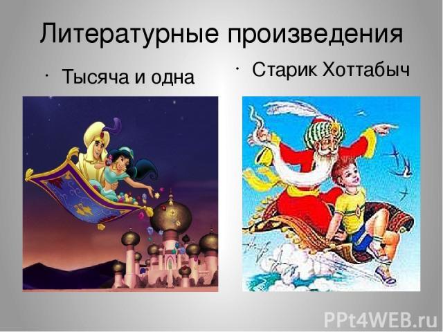 Литературные произведения Тысяча и одна ночь Старик Хоттабыч
