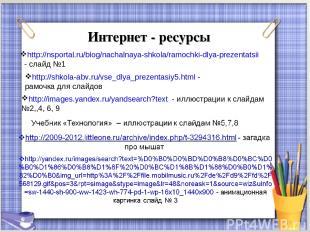 Интернет - ресурсы * http://images.yandex.ru/yandsearch?text - иллюстрации к сла