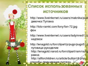 http://www.liveinternet.ru/users/maknika/post198160403 девочка Пуговка http://fo