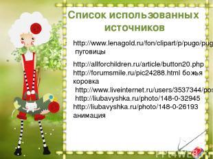 http://www.lenagold.ru/fon/clipart/p/pugo/pugo50.png пуговицы http://allforchild