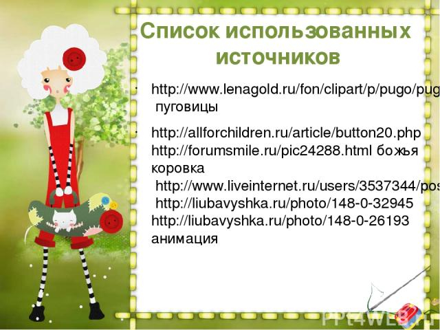 http://www.lenagold.ru/fon/clipart/p/pugo/pugo50.png пуговицы http://allforchildren.ru/article/button20.php http://forumsmile.ru/pic24288.html божья коровка http://www.liveinternet.ru/users/3537344/post232578412/ http://liubavyshka.ru/photo/148-0-32…