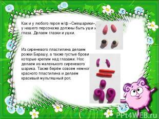 Скатайте из полученного розового пластилина шарик, похожий на маленького колобка