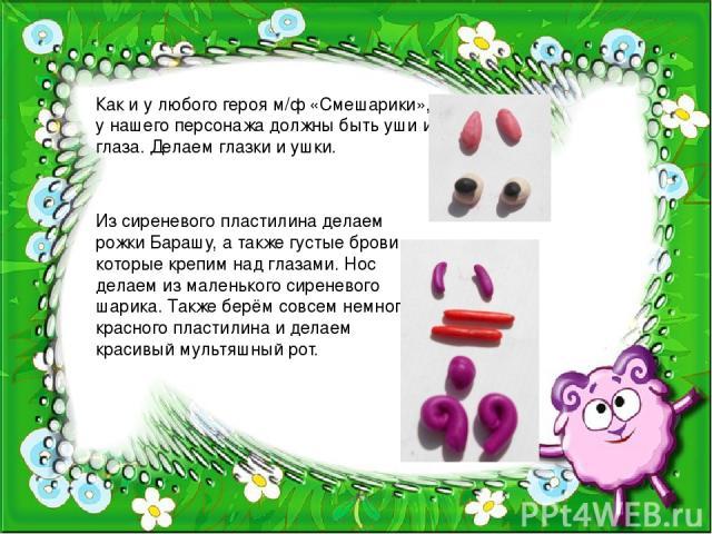 Скатайте из полученного розового пластилина шарик, похожий на маленького колобка. Немного материала оставьте для последующей работы. На боковые части налепите плоские сердечки из сиреневого пластилина. Такой оттенок можно подучить, если разбавить ро…