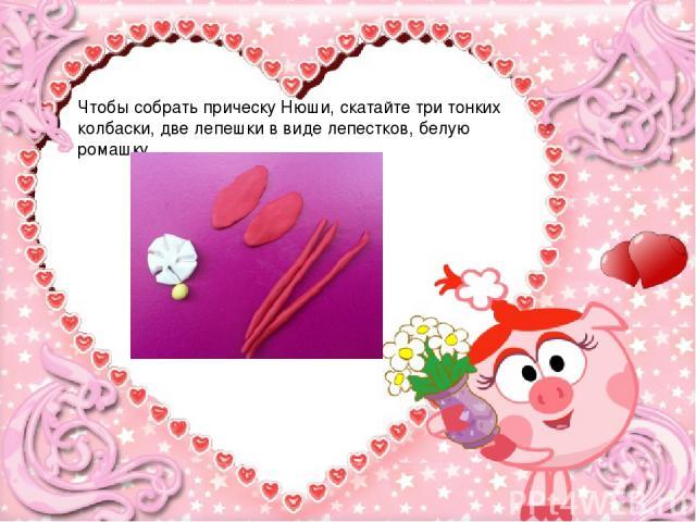 Из остатков розового пластилина холодного и теплого оттенков сделайте руки и ноги.