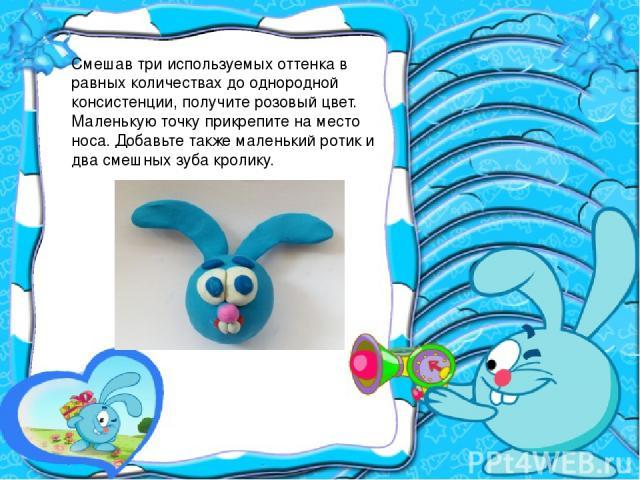 На макушку поместите острые ушки с маленькими кисточками. Для лепки фартучка хозяйственной Совуньи используйте голубой пластилин. Его можно получить из синего пластилина, смешав его с белым. Налепите в центр ромашку в качестве украшения.