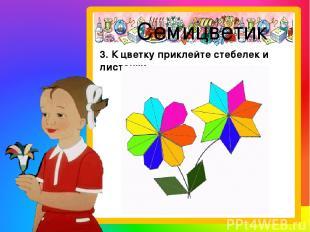 Семицветик 3. К цветку приклейте стебелек и листочки.