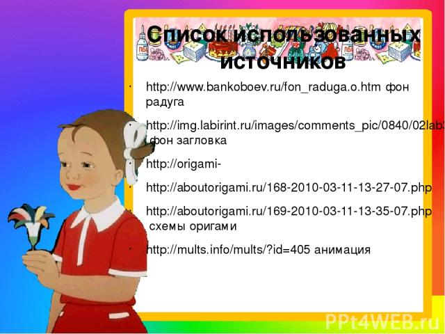 http://www.bankoboev.ru/fon_raduga.o.htm фон радуга http://img.labirint.ru/images/comments_pic/0840/02lab3stp1222869562.jpg фон загловка http://origami- http://aboutorigami.ru/168-2010-03-11-13-27-07.php http://aboutorigami.ru/169-2010-03-11-13-35-0…