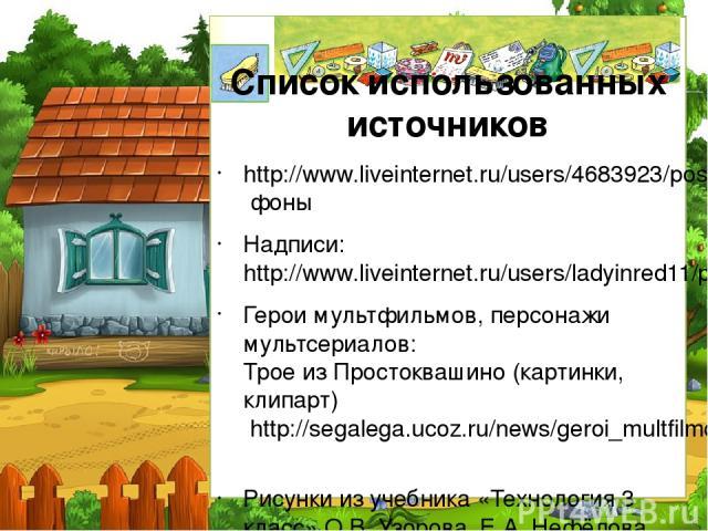 http://www.liveinternet.ru/users/4683923/post208984636/ фоны Надписи:http://www.liveinternet.ru/users/ladyinred11/post260788825/ Герои мультфильмов, персонажи мультсериалов: Трое из Простоквашино (картинки, клипарт) http://segalega.ucoz.ru/news/gero…