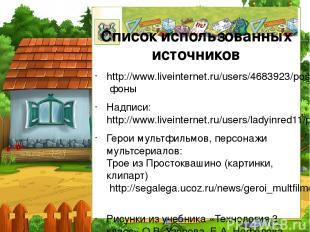 http://www.liveinternet.ru/users/4683923/post208984636/ фоны Надписи:http://www.
