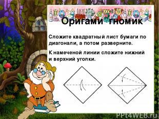 Сложите квадратный лист бумаги по диагонали, а потом разверните. К намеченой лин
