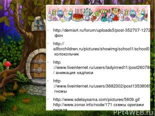 http://demiart.ru/forum/uploads5/post-352707-1272519593.jpg фон http://allforchi