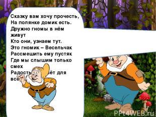 Сказку вам хочу прочесть, На полянке домик есть. Дружно гномы в нём живут Кто он