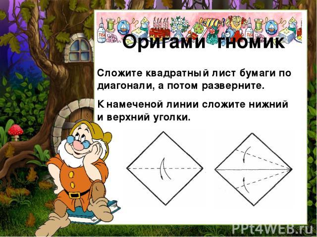 Сложите квадратный лист бумаги по диагонали, а потом разверните. К намеченой линии сложите нижний и верхний уголки. Оригами гномик