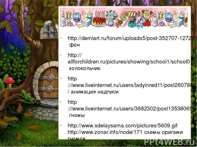 http://demiart.ru/forum/uploads5/post-352707-1272519593.jpg фон http://allforchildren.ru/pictures/showimg/school1/school0119jpg.htm колокольчик http://www.liveinternet.ru/users/ladyinred11/post260788825/ анимация надписи http://www.liveinternet.ru/u…