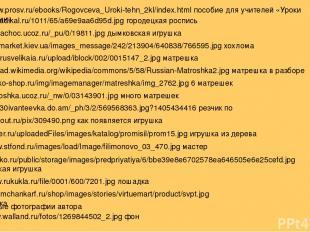 http://i037.radikal.ru/1011/65/a69e9aa6d95d.jpg городецкая роспись http://cherda