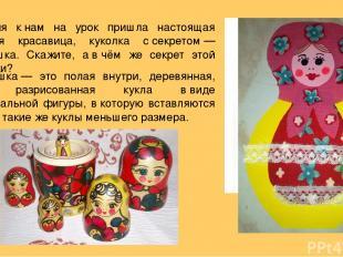 Сегодня кнам на урок пришла настоящая русская красавица, куколка ссекретом— м