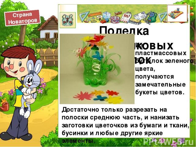 Поделка из пластиковых бутылок Достаточно только разрезать на полоски среднюю часть, и нанизать заготовки цветочков из бумаги и ткани, бусинки и любые другие яркие элементы. Из пластмассовых бутылок зеленого цвета, получаются замечательные букеты цв…