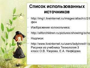 http://img1.liveinternet.ru/images/attach/c/2/82/962/82962267_large_25_03_5C.jpg