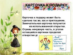 КАРТОЧКА К ПОДАРКУ Карточка к подарку может быть сделана так же, как и приглашен