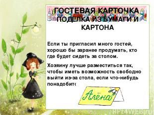 ГОСТЕВАЯ КАРТОЧКА ПОДЕЛКА ИЗ БУМАГИ И КАРТОНА Если ты пригласил много гостей, хо