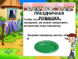 Чтобы гости не заскучали на празднике, им можно предложить интересную игру-самод