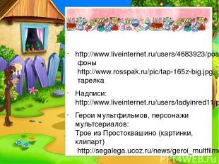 http://www.liveinternet.ru/users/4683923/post208984636/ фоны http://www.rosspak.