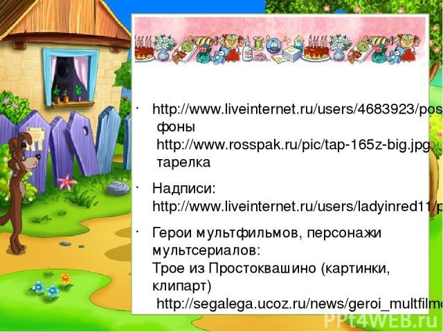 http://www.liveinternet.ru/users/4683923/post208984636/ фоны http://www.rosspak.ru/pic/tap-165z-big.jpg тарелка Надписи:http://www.liveinternet.ru/users/ladyinred11/post260788825/ Герои мультфильмов, персонажи мультсериалов: Трое из Простоквашино (к…