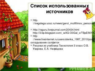 Список использованных источников http://segalega.ucoz.ru/news/geroi_multfilmov_p
